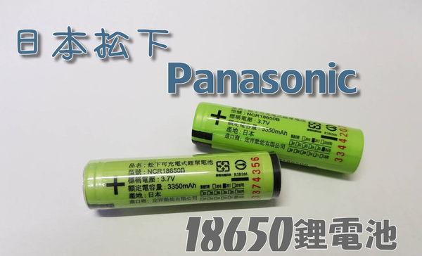 「炫光LED」Panasonic 無保護板 松下18650 鋰電池 鋰電 日本 認證電池 充電電池 充電鋰電 手電筒電池