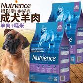 【zoo寵物商城】(送刮刮卡*3張)Nutrience紐崔斯》田園系列成犬羊肉糙米配方狗糧-13.6kg