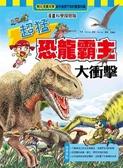 (二手書)超猛恐龍霸主大衝擊