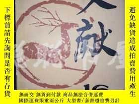 二手書博民逛書店S10罕見文獻 1982年第十六輯 館藏Y16651 《文獻》雜