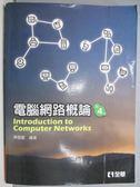 【書寶二手書T9/網路_ZGE】電腦網路概論(第四版修訂版)_陳雲龍