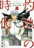 3月のライオン昭和異聞灼熱の時代~1~(ヤングアニマルコミックス)日文書