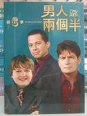 R20-006#正版DVD#男人兩個半 第六季(第6季) 4碟#影集#影音專賣店