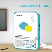 隨身CD機 熊貓F-386CD播放機便攜光盤隨身聽播放器學生英語復讀機DVD家用便 暖心生活館