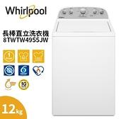 【限時優惠+24期0利率+基本安裝+舊機回收】Whirlpool 惠而浦 12公斤 波浪型長棒直立洗衣機 8TWTW4955JW