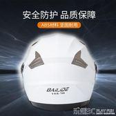 頭盔 電動摩托車頭盔男女士冬季電瓶車四季通用雙鏡片防霧保暖安全帽 igo