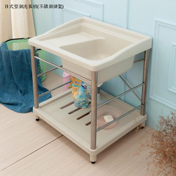 【JL精品工坊】日式塑鋼洗衣槽(不鏽鋼腳架))限時$1990/流理台/洗衣槽/洗手台/塑鋼/水槽/洗衣板