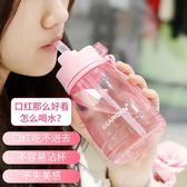 兒童水杯塑料吸管杯成人韓國女學生磨砂可愛水瓶便攜防摔隨手杯子尾牙 限時鉅惠