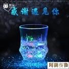 交換禮物 亞克力發光水杯魔術七彩變色閃光杯遇水倒水感應就會亮的神奇杯子 雙12