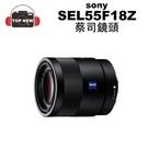SONY 索尼 SEL55F18Z 蔡司鏡頭 定焦鏡 全片幅鏡頭 E接環專用 台南-上新