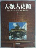 【書寶二手書T8/歷史_ZDT】人類大史蹟(III)