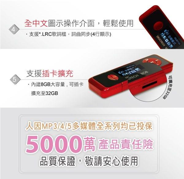 【買就送MP3收納袋+免運費】人因 MP3 8GB 草莓戀人 UL432 隨身聽-黑紅X1P【LINE-IN+可擴充記憶卡】