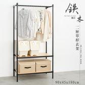 收納架/展示架/衣架  鐵木藝匠 90X45X180cm 二層單桿烤黑衣櫥架  dayneeds