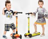 多功能可升降四輪閃光兒童玩具踏板滑滑車LY769『愛尚生活館』