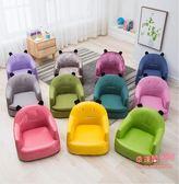 兒童沙發 座椅寶寶男孩小孩坐的小沙發女靠背椅閱讀角凳子卡通公主T 多色