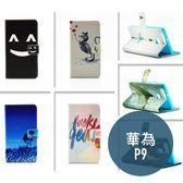 HUAWEI 華為 P9 個性彩繪皮套 側翻皮套 插卡 手機套 保護套 手機殼 手機套 皮套 可愛