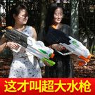 超大兒童水槍玩具抽拉式潑水節神器成人沙灘打水仗搶噴水呲水槍 台北日光