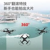 遙控飛機無人機高清專業小型小學生兒童男孩玩具航拍四軸飛行器遙控飛機【快速出貨八折下殺】