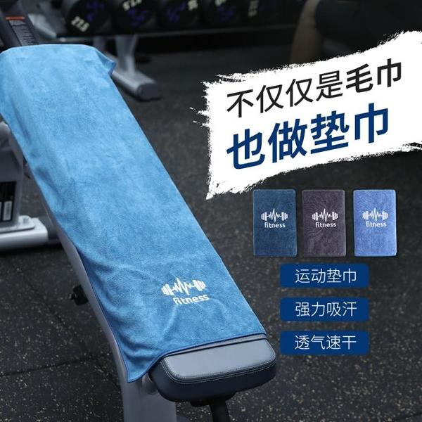 健身房速乾運動毛巾器械墊運動跑步吸汗擦汗毛巾【樂淘淘】