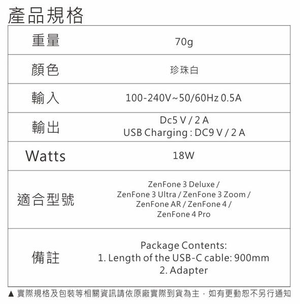 (iPhone 12適用)ASUS Type C 旅行快速充電組(18W)◆送iPhone 3A快速充電線(值$499)