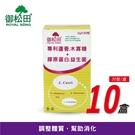 【御松田】專利蘆薈益生菌+膠原蛋白-優酪乳口味(30包/盒)-10盒 幫助消化調整體質