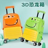 行李箱卡通兒童拉桿箱可愛立體恐龍旅行箱20寸男孩女孩騎坐零食玩具收納 【雙11特惠】