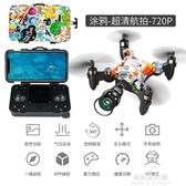 行李箱迷你無人機折疊航拍遙控飛機四軸飛行器兒童玩具【朵拉朵YC】