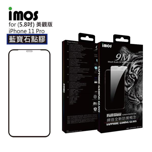 imos iPhone11 Pro (5.8) 0.23mm點膠滿版SGG藍寶石玻璃螢幕保護貼
