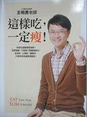 【書寶二手書T1/美容_MPC】這樣吃,一定瘦!_王明勇