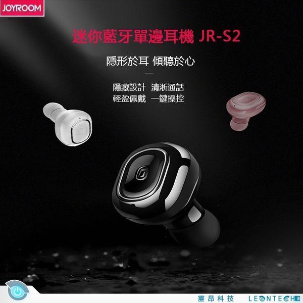 機樂堂S2單耳入耳式 無線藍牙耳機