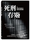 【停看聽音響唱片】【DVD】死刑存廢