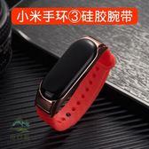小米手環2/3代硅膠錶帶腕帶運動防水替換腕帶【步行者戶外生活館】