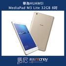 (免運+贈原廠皮套【限量】)平板電腦 華為 HUAWEI MediaPad M3 Lite/32GB/8吋螢幕【馬尼行動通訊】