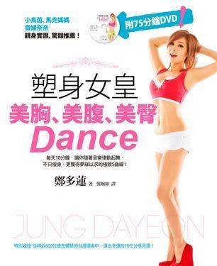 塑身女皇美胸、美腹、美臀Dance(附75分鐘DVD)