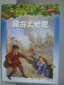 【書寶二手書T3/兒童文學_ICC】神奇樹屋24-絕命大地震_瑪麗.波.奧斯本