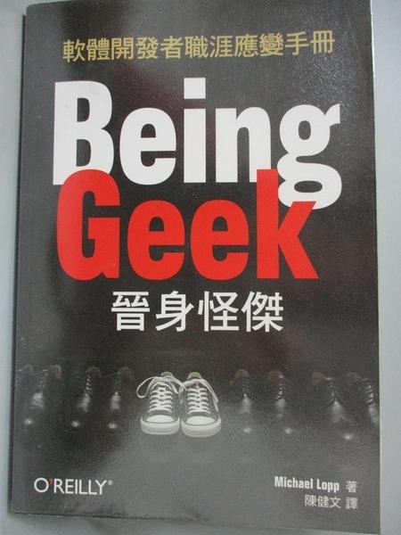【書寶二手書T1/財經企管_WDP】Being Geek晉身怪傑 -軟體開發者職涯應變手冊_Michael Lopp