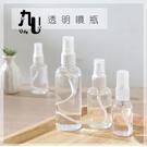 【九元生活百貨】台灣製透明噴瓶 噴霧瓶 ...