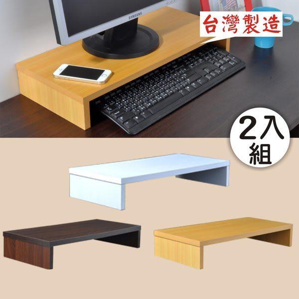 《嘉事美》 防潑水桌上型置物架(2入) 免運費  螢幕架 電腦桌 穿衣鏡 鞋櫃 茶几桌 辦公椅 收納櫃