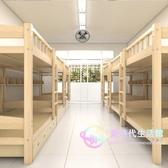 床架 床組實木成人高低床子母床上下鋪宿舍床高架母子床雙層床【8折搶購】yj