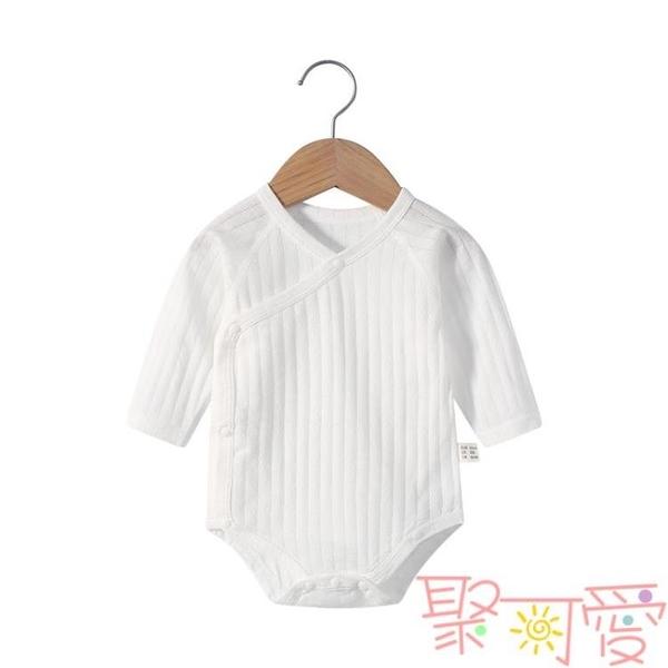 新生包屁衣打底三角哈衣睡衣寶寶和尚服【聚可愛】
