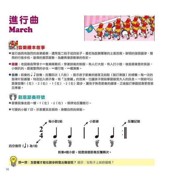《音樂.節奏.動起來》禮物盒套組(含一音樂CD)