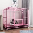 狗籠子大中型小型犬寵物圍欄狗狗帶廁所分離柵欄室內泰迪別墅鐵籠 快速出貨YJT快速出貨