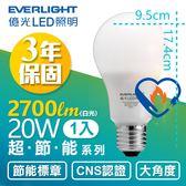 【億光 EVERLIGHT】20W 超節能 LED 燈泡 全電壓 E27 節能標章(白光1入)