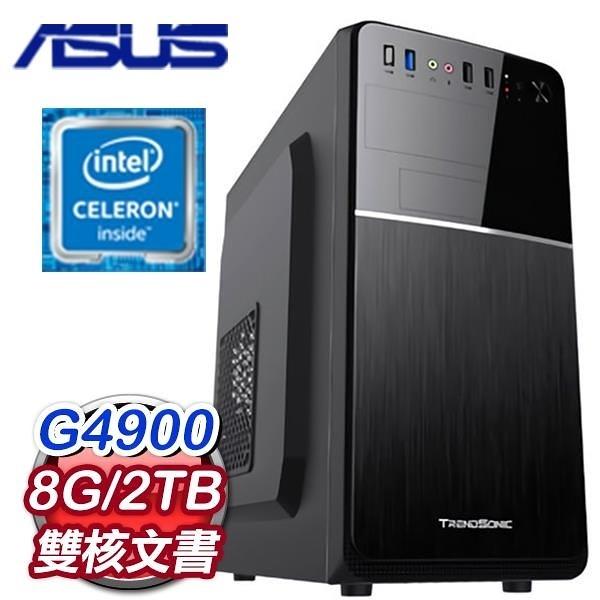 【南紡購物中心】華碩 文書系列【劍氣無涯】G4900雙核 商務電腦(8G/2TB)