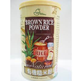 元豪~有機糙米粉600公克/罐