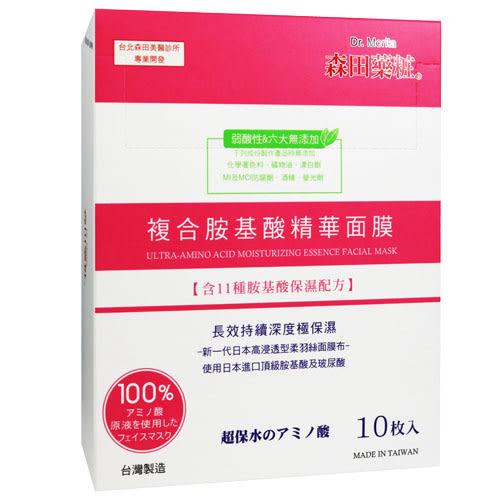 【買一送一】森田藥粧複合胺基酸精華面膜10入