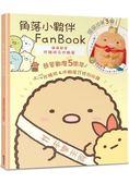 角落小夥伴FanBook:滿滿都是炸豬排&炸蝦尾