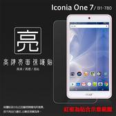 ◇亮面螢幕保護貼 Acer Iconia One 7 B1-780 K1Y4 K92A 平板保護貼 軟性 亮貼 亮面貼 保護膜