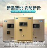 保險櫃虎牌保險櫃家用3C認證60cm辦公小型指紋密碼全鋼入牆防盜保險箱  免運