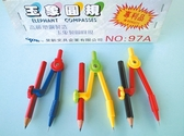 【玉象】 97A 圓規 (顏色隨機出貨) /個
